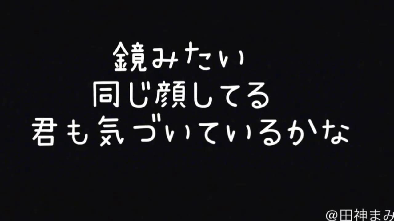 家入レオ/ずっと、ふたりで【歌詞付フル】田神まみ - YouTube
