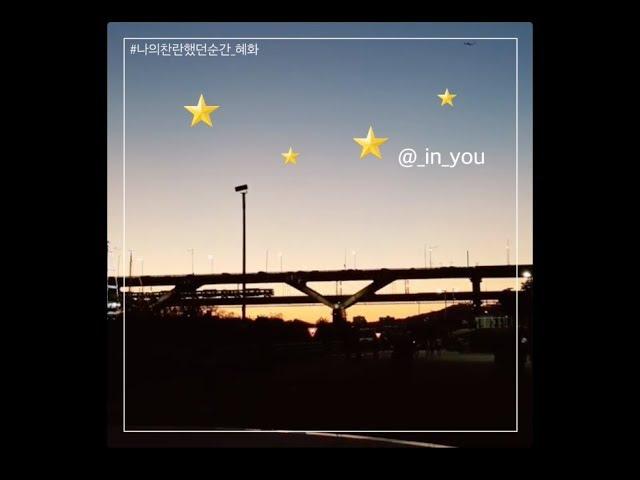 Jeong Eun Ji(정은지) 3rd Mini Album [혜화(暳花)] '어떤가요' Instagram Ver
