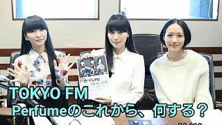 サプライズマンデー Perfumeのこれから、何する? (TOKYOFMにて放送 月...