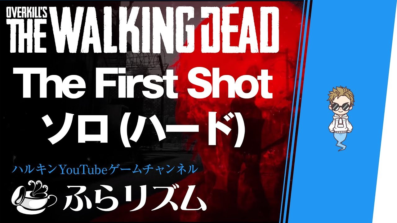 overkill s the walking dead the first shot ソロ ハード youtube