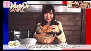 パンのフェス パンラバーコンテスト SAMPLE 桃太郎 【modeco00】