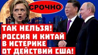 Срочно они накажут всех Россия и Китай в истерике от действий США