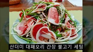 산더미 슬라이스 대패오리 불고기, 매콤짜글이덮밥