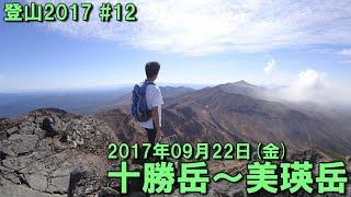 夏登山2017シーズン12日目@十勝岳~美瑛岳】 ついに道北エリア、十勝...