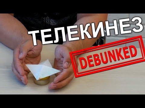 Как делать ТЕЛЕКИНЕЗ