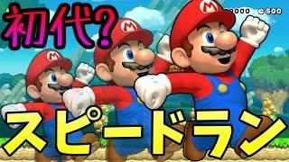 【マリオメーカー】初代スピードランを発見!?4コースやっていくぞ!【実況】
