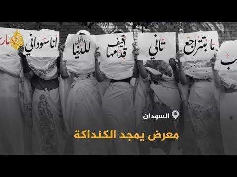 ???? معرض يمجد الكنداكة السودانية بالماضي والحاضر  - نشر قبل 2 ساعة