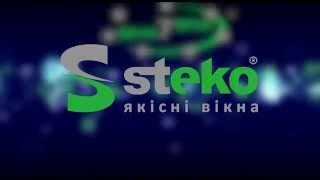 Steko - производитель окон №1 в Украине.