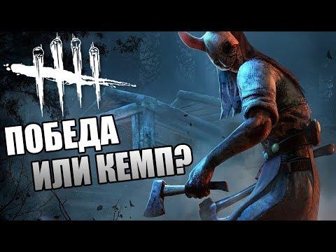 Dead by Daylight ► ПОБЕДА ВМЕСТО КЕМПА