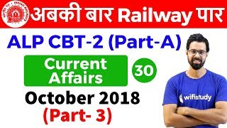 10:00 AM - RRB ALP CBT-2 2018 | Current Affairs by Bhunesh Sir | October 2018 (Part-3)