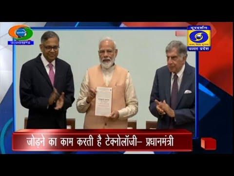 जोड़ने का काम करती है टेक्नोलॉजी- प्रधानमंत्री II Uttarakhand Samachar ।। 08:00 PM, 20.10.19,