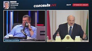 Путин предупредил Запад не лезть в Беларусь! У Лукашенко хотят забрать ВЛАСТЬ! Соловьев ПОСЛЕДНЕЕ