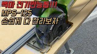 전기만능톱 MPS-125 손쉽게 다 잘라보자!