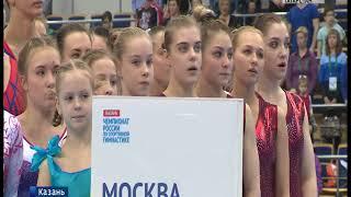 В Казани начался чемпионат России по спортивной гимнастике