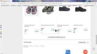 видео Таблица соответствия размеров детской обуви