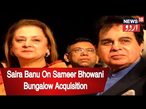 Bollwood Actress Sairu Banu On Land Mafia Sameer Bhojwani' Fraud Claim On Dilip Kumar' Bungalow