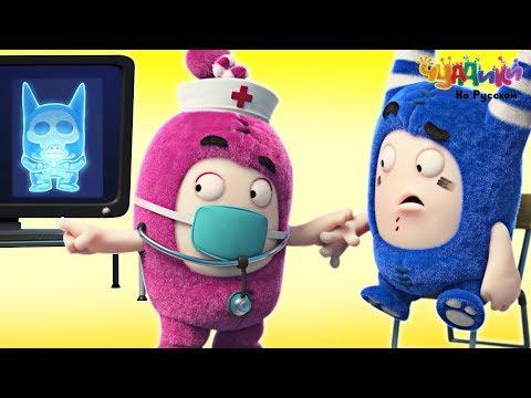 Чуддики | Что со мной, Док? | Смешные мультики для детей | Oddbods 2019
