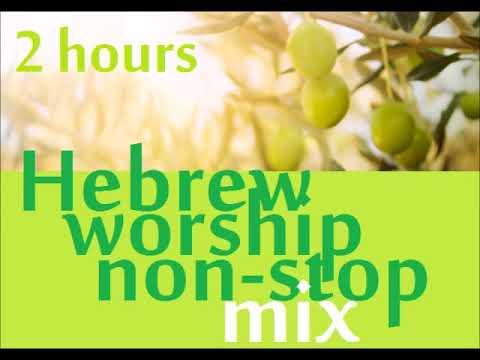 Hebrew Worship Songs 2 hours izrael slavljenje 2 sata - časa