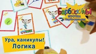 Ура, каникулы❗️Логика 🤓 Игротека с Барбоскиными - Обучающее видео для детей