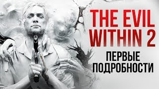 видео Системные требования The Evil Within