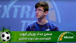 سمير حداد وريان ايوب - الارثوذكسي بطل لدوري الناشئين