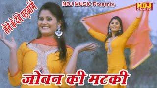 2016 new song # joban ki matki # new songs 2016 haryanvi # dance dhamaka # ndj music