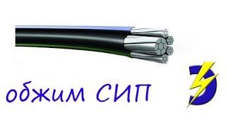 Обжим СИП провода.(, 2015-12-28T16:59:05.000Z)