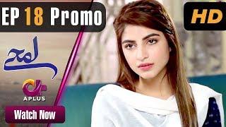 Lamhay - Episode 18 Promo | Aplus Dramas | Saima Noor, Sarmad Khoosat | Pakistani Drama