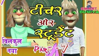 टीचर And स्टूडेंट Comedy भाग -7 ! True Story Of Talking Tom & Student ! Makes jokes Of ! MJO