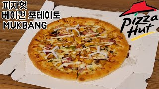 오랜만에 피자 먹었어요 피자헛 베이컨 포테이토 치즈 크…