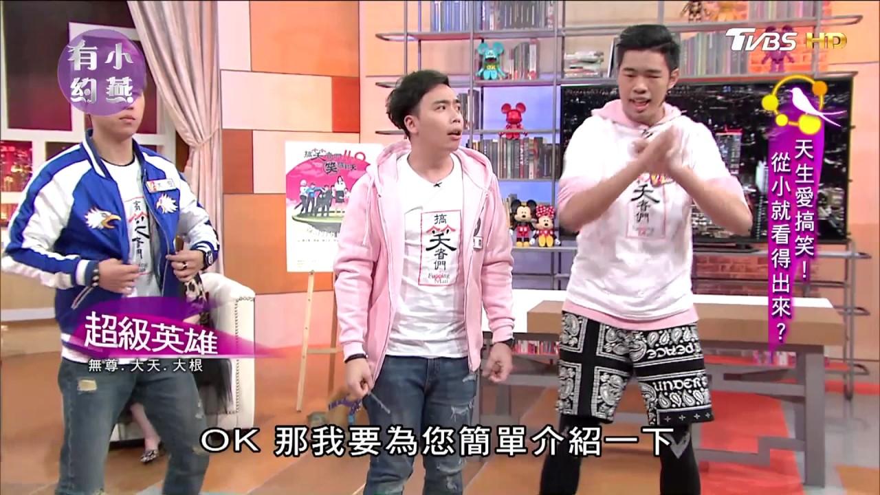 搞笑者們 爆笑演出 超級英雄 小燕有約 20170324 - YouTube