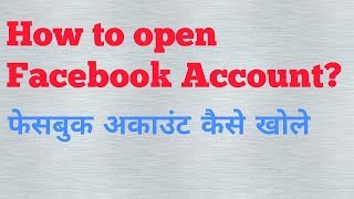 How to open facebook Account ? Facebook Account kaise banaye?
