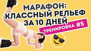 Марафон Аниты Луценко 5 тренировка идеальное тело за 10 дней