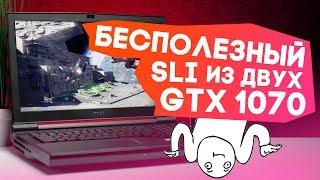ИГРОВОЙ НОУТБУК ЗА 5000$ с GTX 1070 SLI vs. GTX 1070 MSI GT75VR Titan Sli