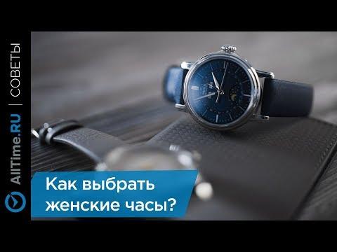 Как выбрать часы наручные женские бренды