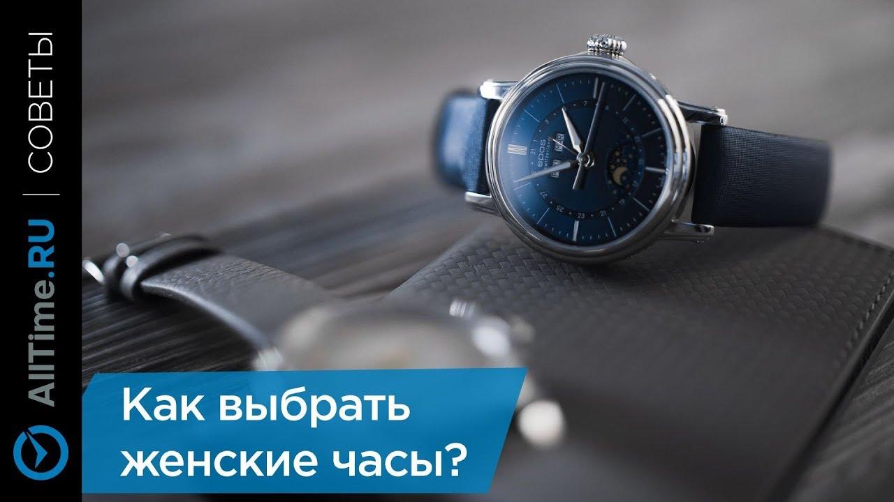 c3e50435 Как выбрать женские наручные часы? - YouTube