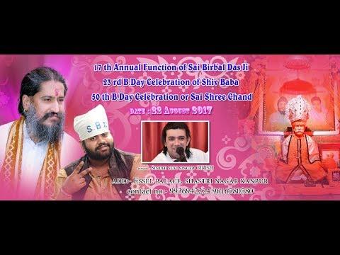 S.B.D. ||22 August ||part 3 || Girish Sadhwani ||17th Varshik Mahotsav || Kanpur ||Sai ji Bday ||
