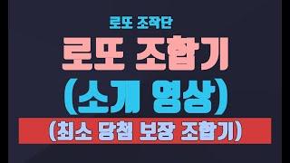 로또 조합기 소개 (라이브 방송용 조합기) [로또 조작…