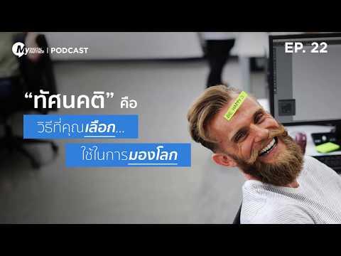 """My Digital Partner Podcast   EP.22 """"ทัศนคติ""""คือ วิธีที่คุณเลือก…ใช้ในการมองโลก"""