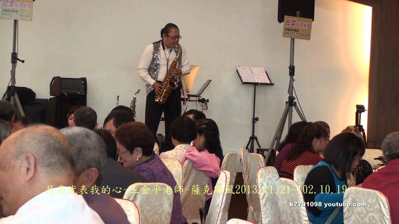 鄧麗君-月亮代表我的心~王金平老師~薩克斯風-2013.11.21-102.10.19 - YouTube
