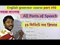 All parts of speech | English grammar course part -10 in easiest way(bangla)