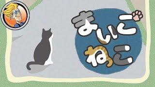 Maigo-Neko, a.k.a. Stray Cats on BoardGameGeek: https://www.boardga...