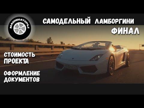 Самодельный Ламборгини Gallardo / ФИНАЛ!
