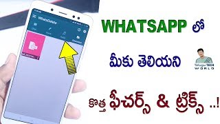 5 SECRET HIDDEN New WHATSAPP Tricks YOU MUST TRY 2018! Latest WhatsApp HIDDEN Features TELUGU😊😎