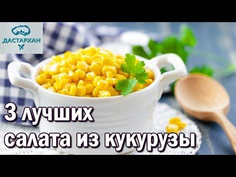 Три быстрых и вкусных салата с кукурузой.  САЛАТ НА ПРАЗДНИЧНЫЙ СТОЛ. Салат из кукурузы.