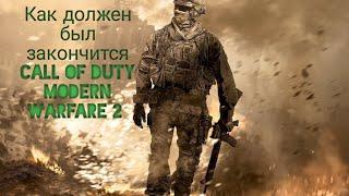 Как должен был закончится:Call of duty Modern Warfare 2,(перевод)