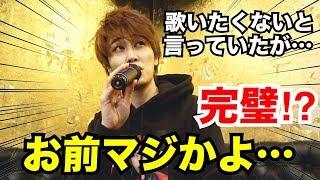 【キャラ崩壊】お前歌上手いってま、、えぇ!!!カルマって歌上手いの?? thumbnail