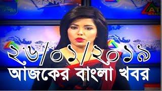 Today News On 26 January 2019 | BD News Today | Bangla News | BD Live News | Breaking News
