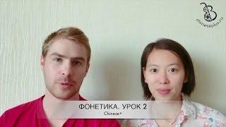 2 урок. Фонетика китайского языка с носителем. Как произносить 4-й тон, дифтонги и b-p