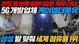 반도체 보복 일본 5G로 깨부신다! 5G 개발 업체 케이엠더블유 삼성 발 맞춰 세계 점유율 1위 점령 l Skyrocketing 5G in Trade Market [ENG SUB]